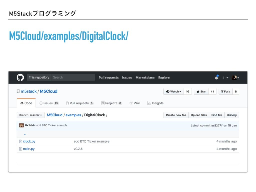 M5Stackϓϩάϥϛϯά M5Cloud/examples/DigitalClock/