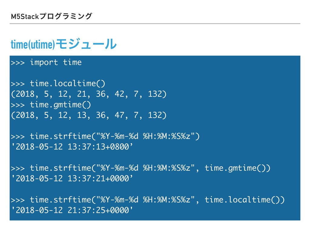 M5Stackϓϩάϥϛϯά time(utime)Ϟδϡʔϧ >>> import time...