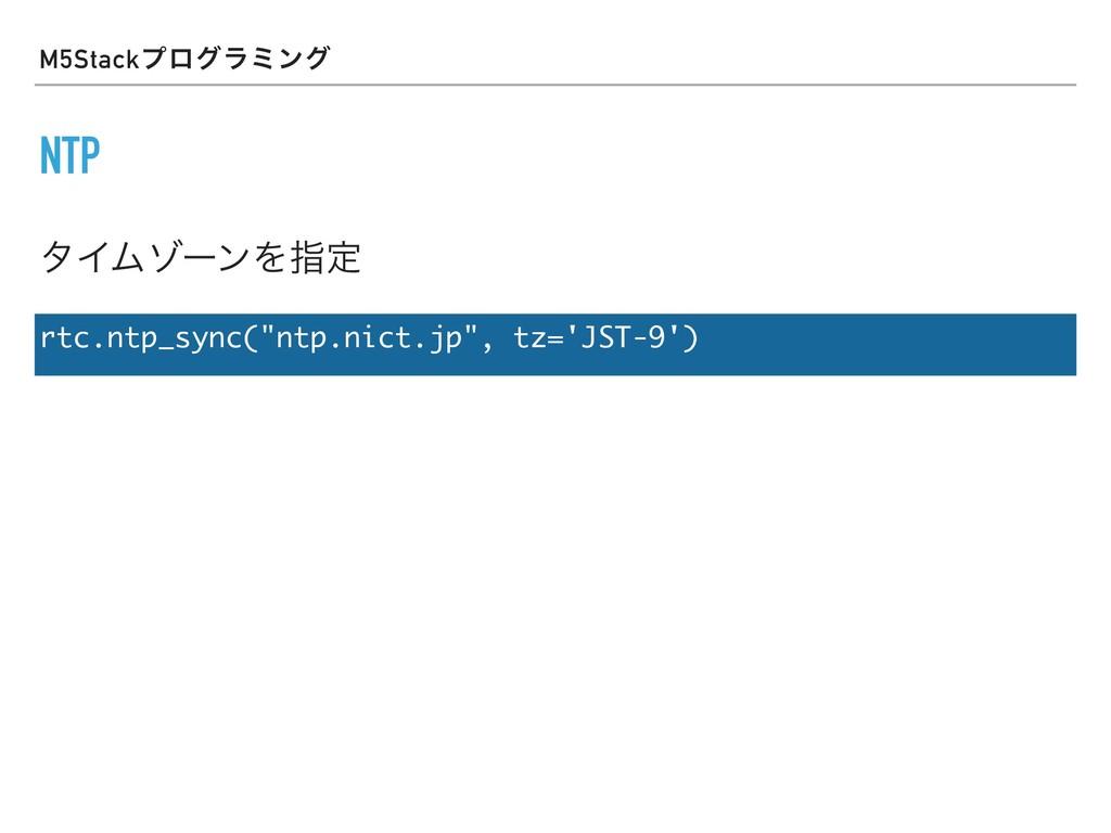 "λΠϜκʔϯΛࢦఆ M5Stackϓϩάϥϛϯά NTP rtc.ntp_sync(""ntp...."