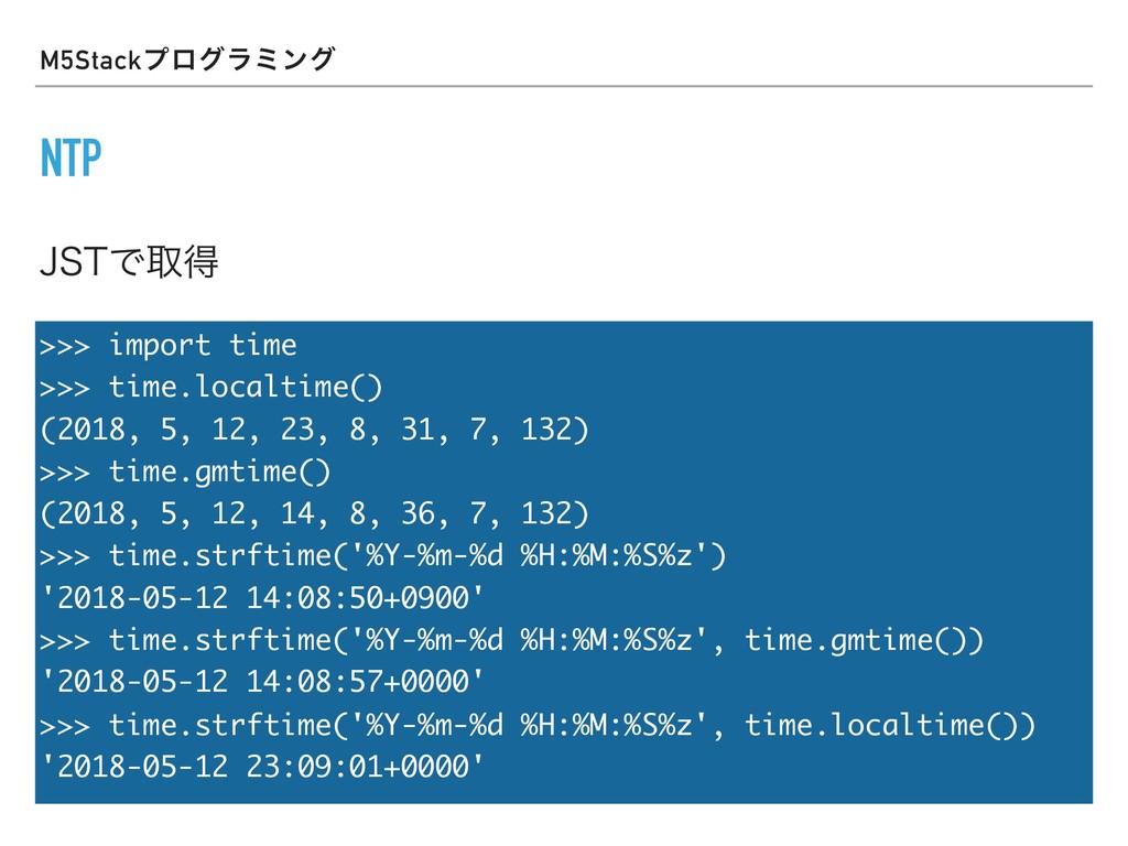 +45Ͱऔಘ M5Stackϓϩάϥϛϯά NTP >>> import time >>> t...