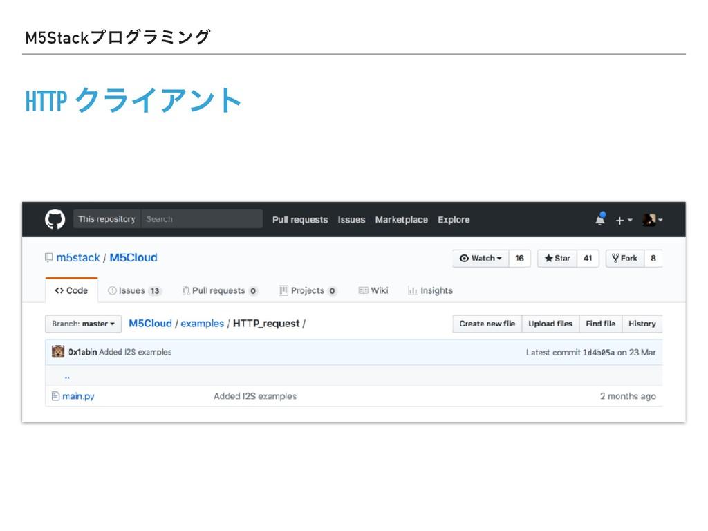 M5Stackϓϩάϥϛϯά HTTP ΫϥΠΞϯτ