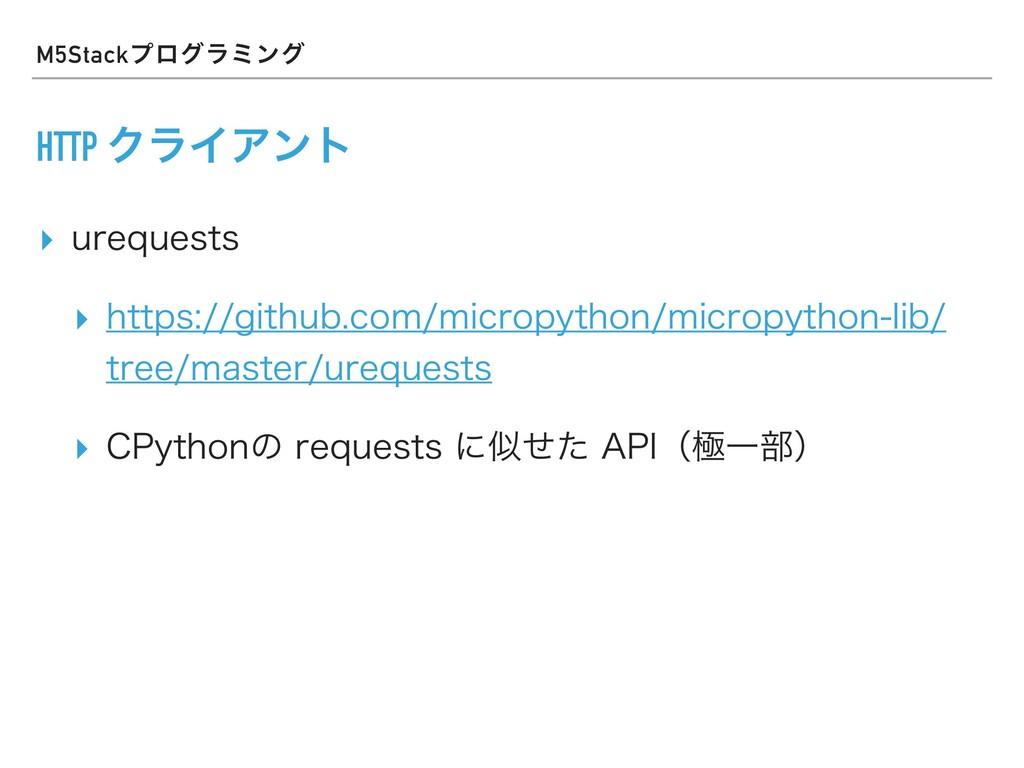 M5Stackϓϩάϥϛϯά HTTP ΫϥΠΞϯτ ▸ VSFRVFTUT ▸ IUUQT...