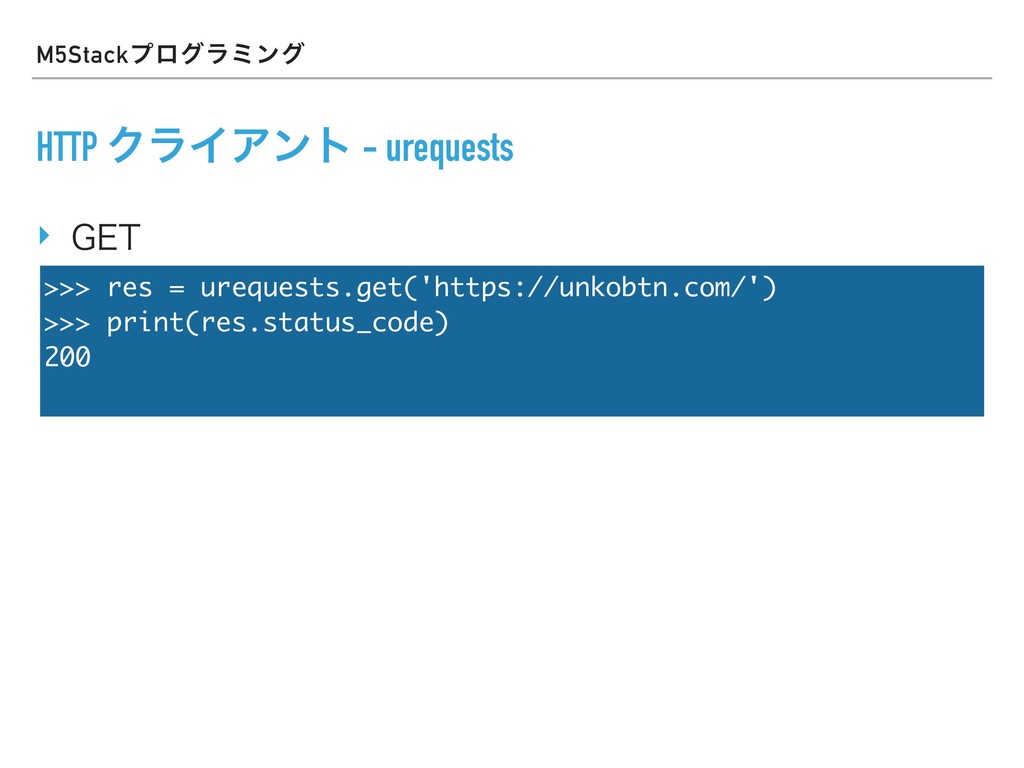 M5Stackϓϩάϥϛϯά HTTP ΫϥΠΞϯτ - urequests ‣ (&5 >>...