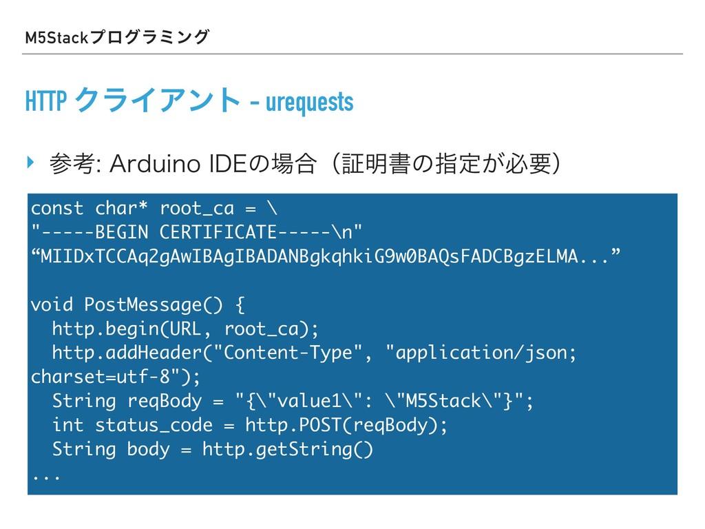 "M5Stackϓϩάϥϛϯά HTTP ΫϥΠΞϯτ - urequests ‣ ߟ""S..."