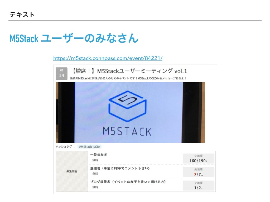 ςΩετ M5Stack ϢʔβʔͷΈͳ͞Μ https://m5stack.connpass...