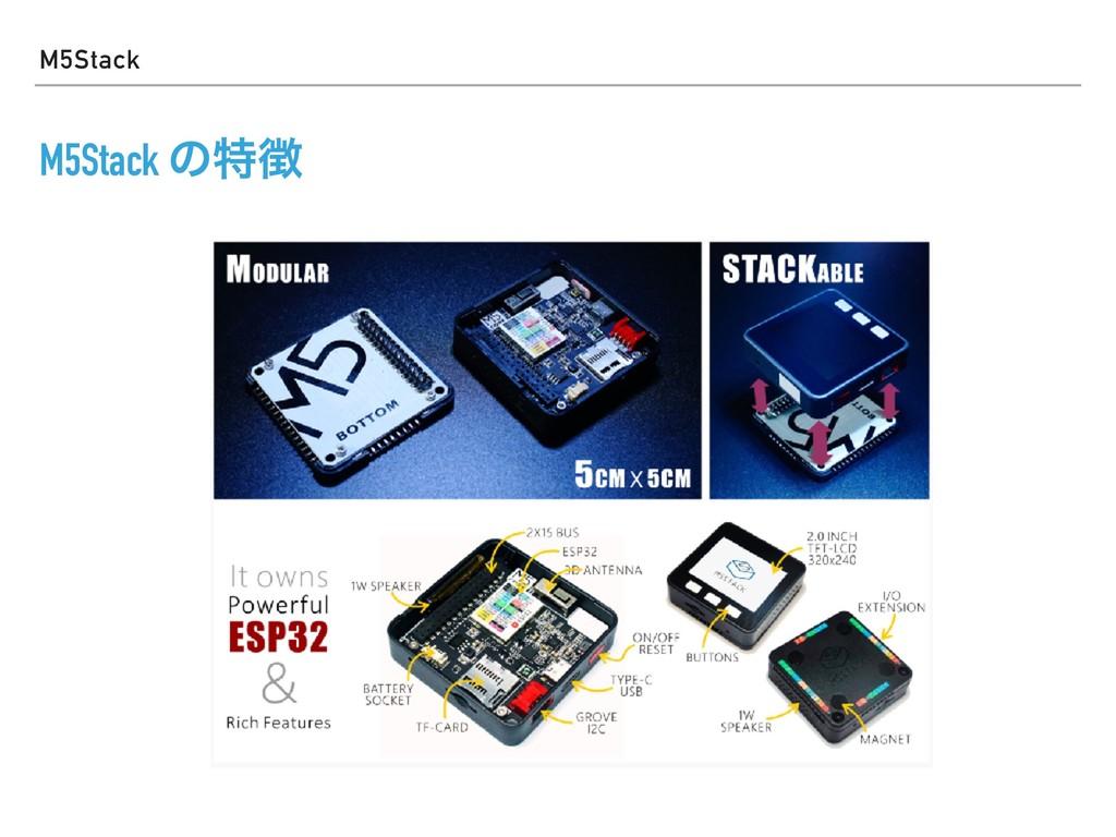 M5Stack M5Stack ͷಛ
