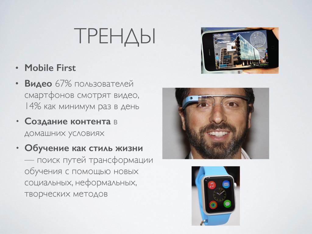 ТРЕНДЫ • Mobile First • Видео 67% пользователей...