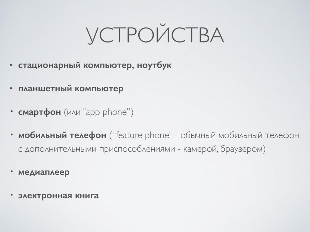 УСТРОЙСТВА • стационарный компьютер, ноутбук • ...