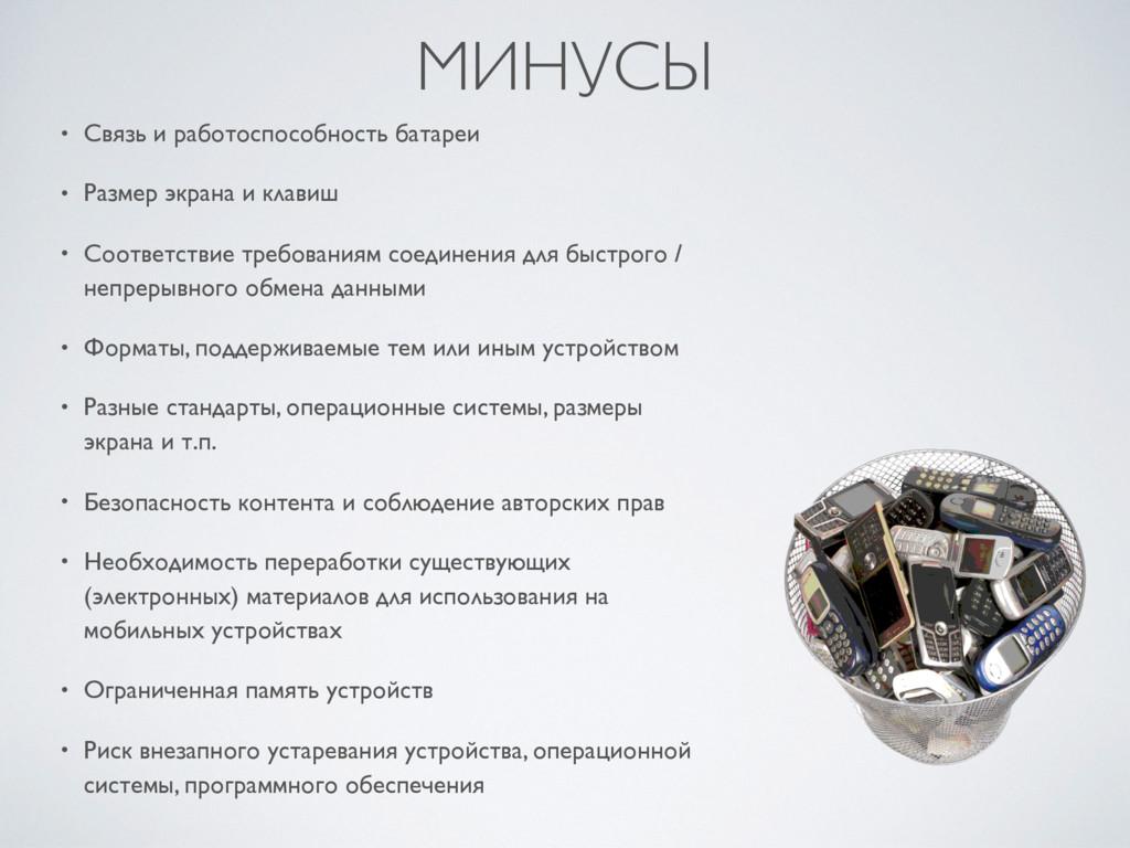 МИНУСЫ • Связь и работоспособность батареи • Ра...