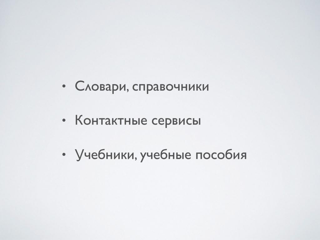 • Словари, справочники • Контактные сервисы • У...