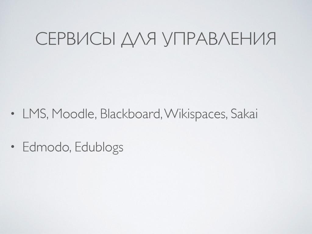 СЕРВИСЫ ДЛЯ УПРАВЛЕНИЯ • LMS, Moodle, Blackboar...