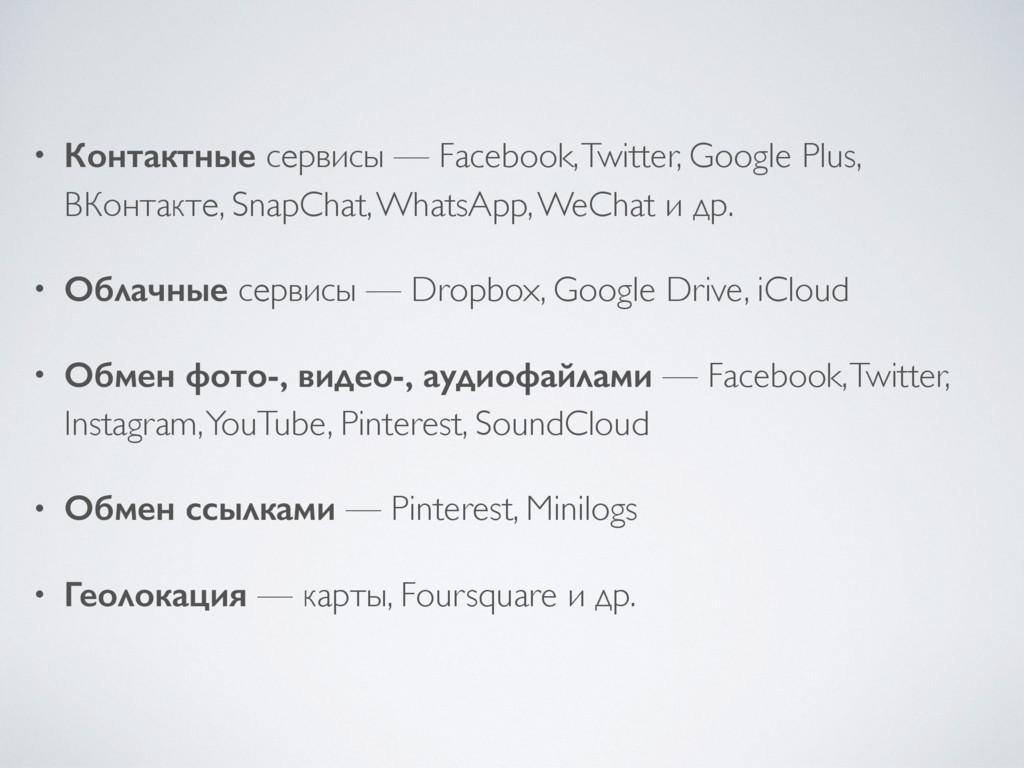 • Контактные сервисы — Facebook, Twitter, Googl...