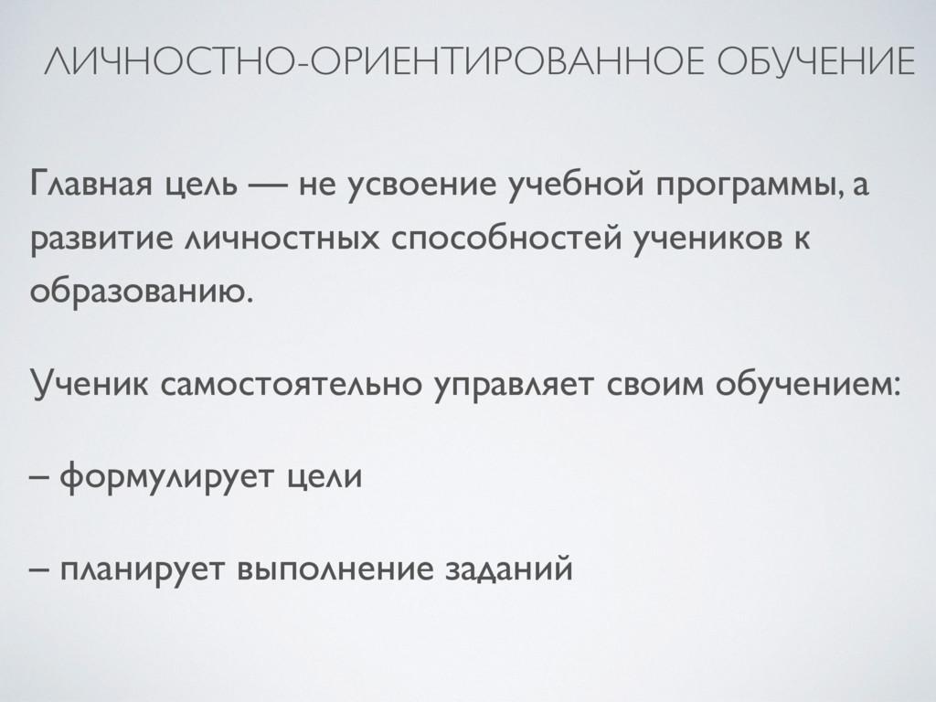 ЛИЧНОСТНО-ОРИЕНТИРОВАННОЕ ОБУЧЕНИЕ Главная цель...