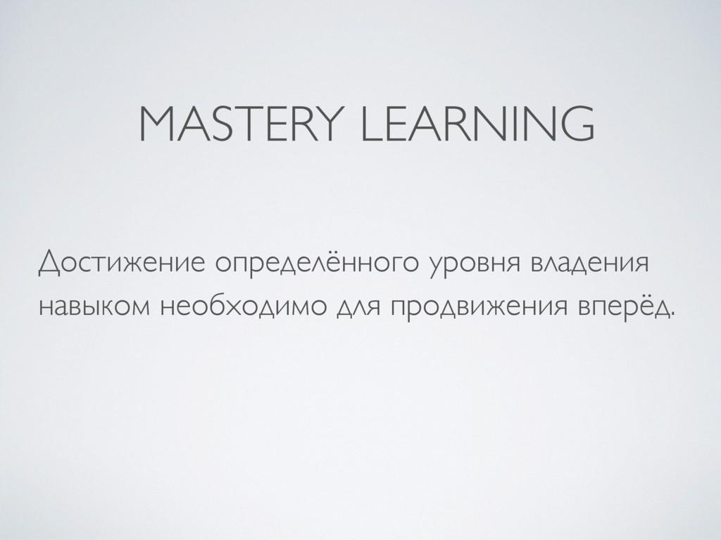 MASTERY LEARNING Достижение определённого уровн...