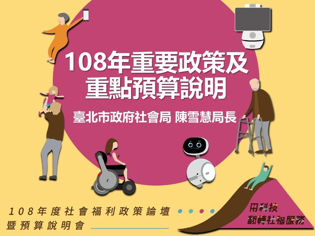 108年重要政策及 重點預算說明 臺北市政府社會局 陳雪慧局長 1