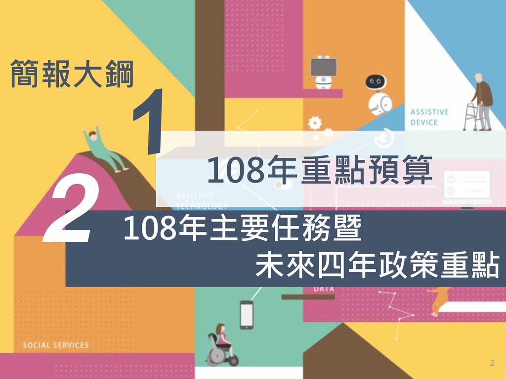 2 簡報大鋼 108年重點預算 2 108年主要任務暨 未來四年政策重點