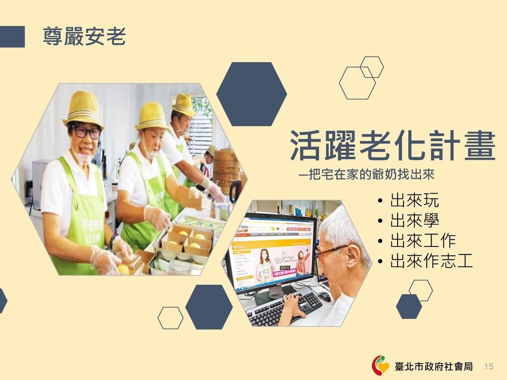 臺北市政府社會局 • 出來玩 • 出來學 • 出來工作 • 出來作志工 活躍老化計畫 ─把宅在...