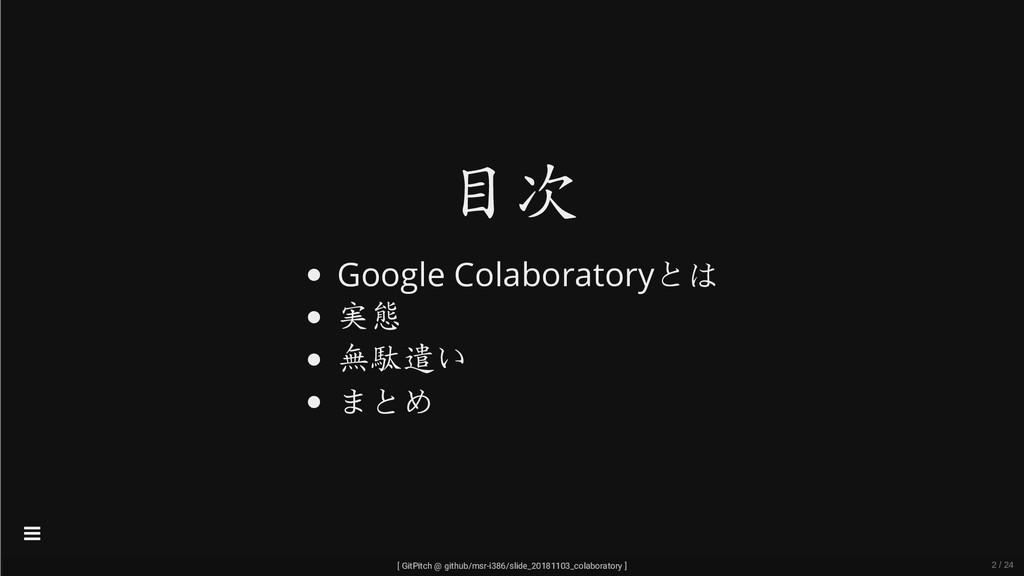 目次 Google Colaboratoryとは 実態 無駄遣い まとめ [ GitPitch...