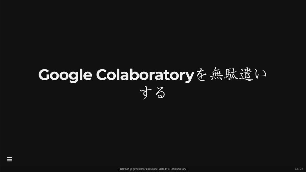 Google Colaboratoryを無駄遣い する [ GitPitch @ github...