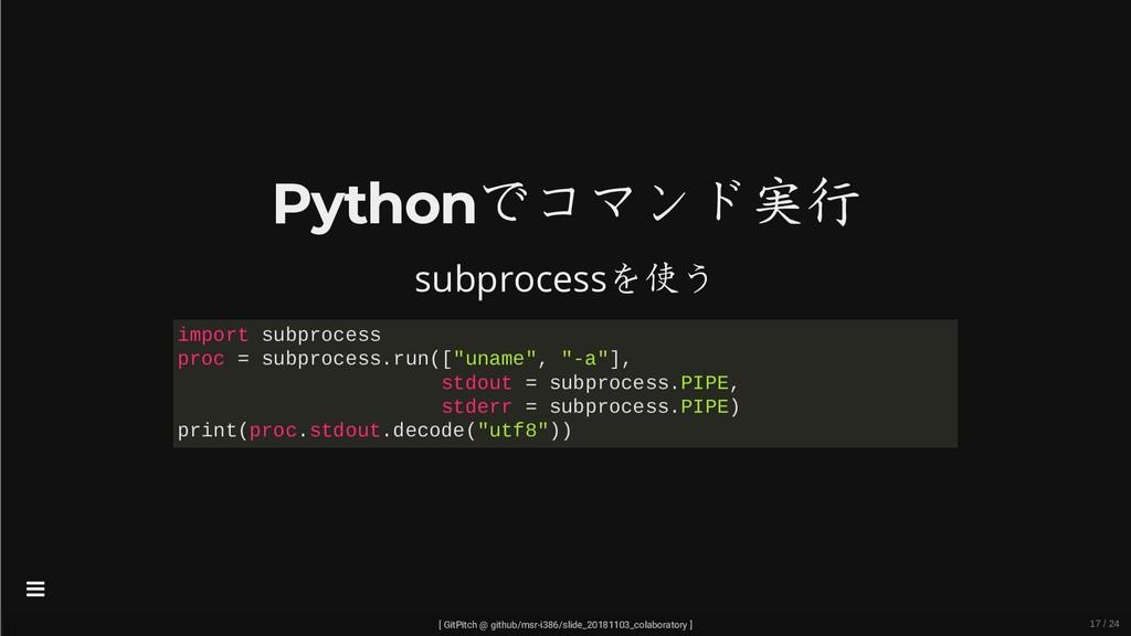 Pythonでコマンド実行 subprocessを使う import subprocess p...