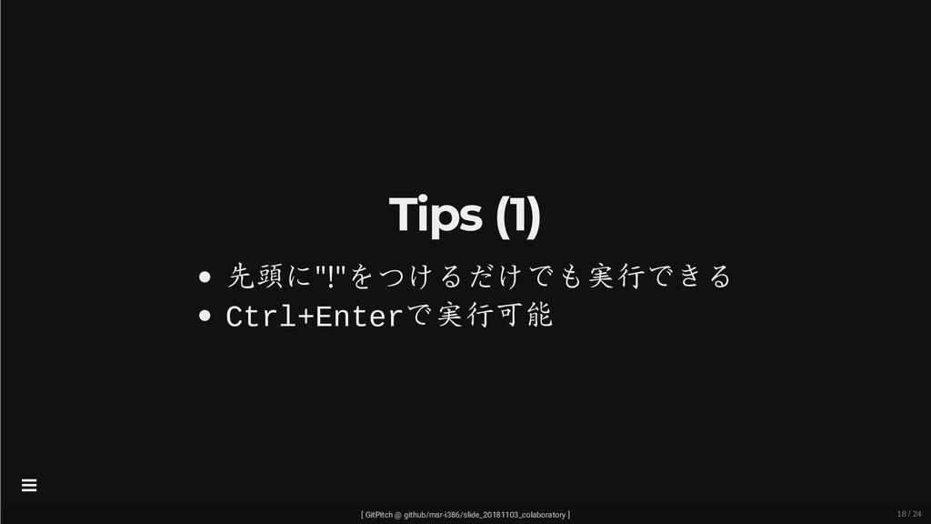 """Tips (1) 先頭に""""!""""をつけるだけでも実行できる Ctrl+Enterで実行可能 [ ..."""