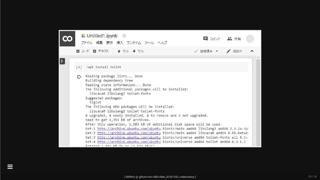 [ GitPitch @ github/msr-i386/slide_20181103_col...