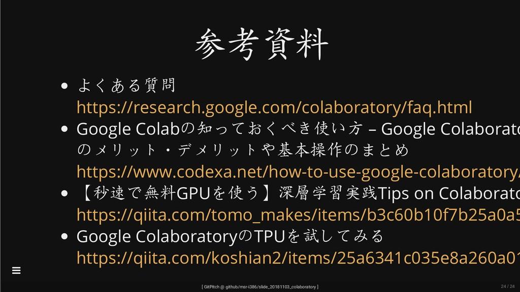 参考資料 よくある質問 Google Colabの知っておくべき使い方 – Google Co...
