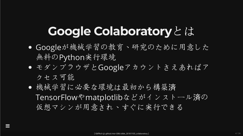 Google Colaboratoryとは Googleが機械学習の教育、研究のために用意した...