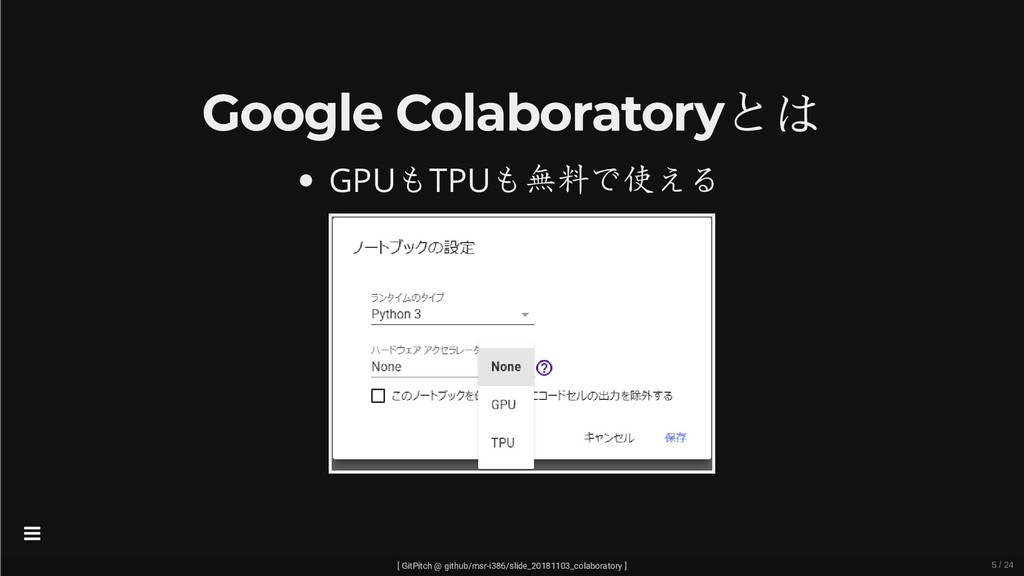Google Colaboratoryとは GPUもTPUも無料で使える [ GitPitch...