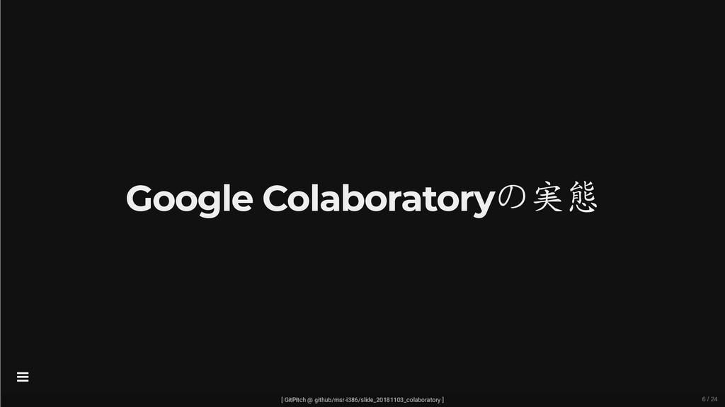 Google Colaboratoryの実態 [ GitPitch @ github/msr-...