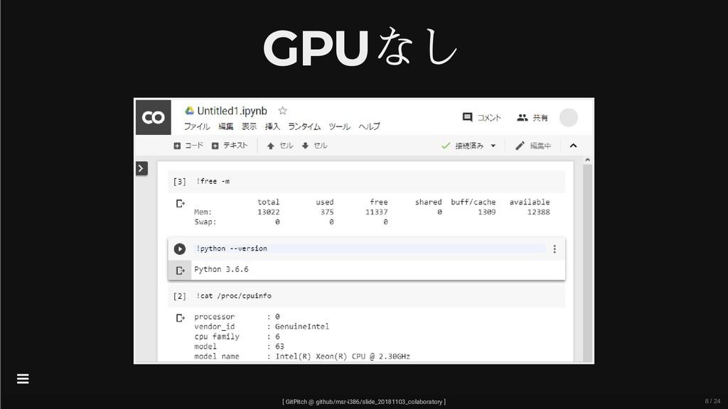 GPUなし [ GitPitch @ github/msr-i386/slide_201811...