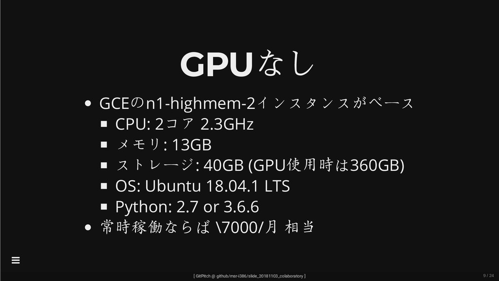 GPUなし GCEのn1-highmem-2インスタンスがベース CPU: 2コア 2.3GH...