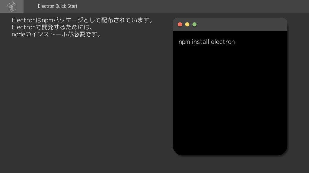 npm install electron Electron Quick Start