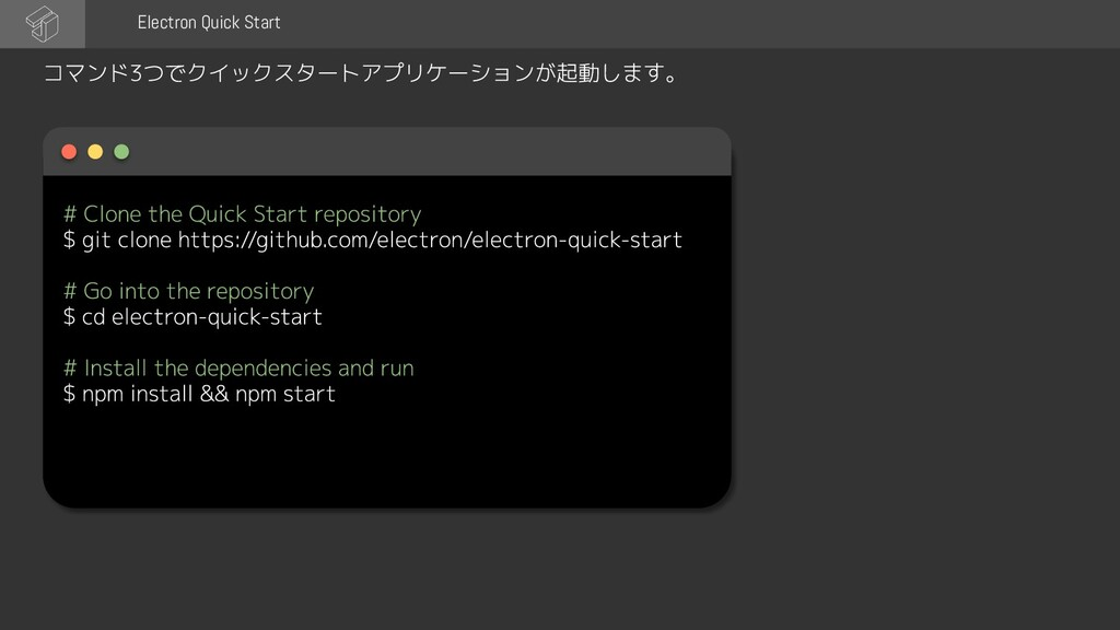 m install electron Electron Quick Start