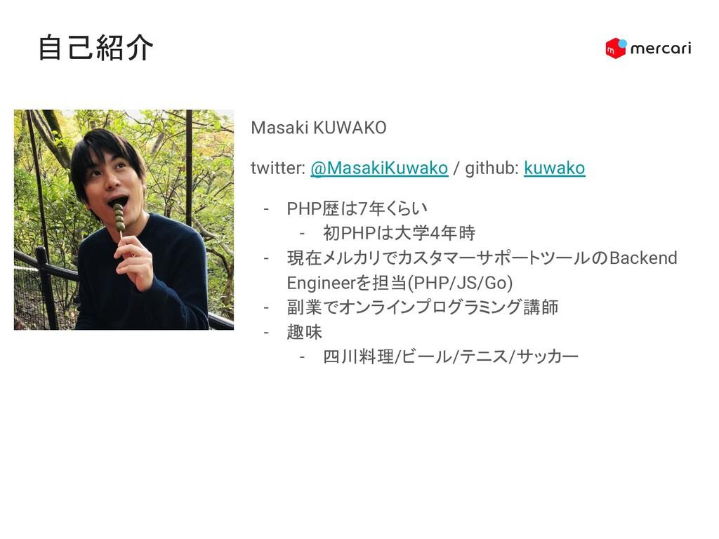 自己紹介 Masaki KUWAKO twitter: @MasakiKuwako / git...