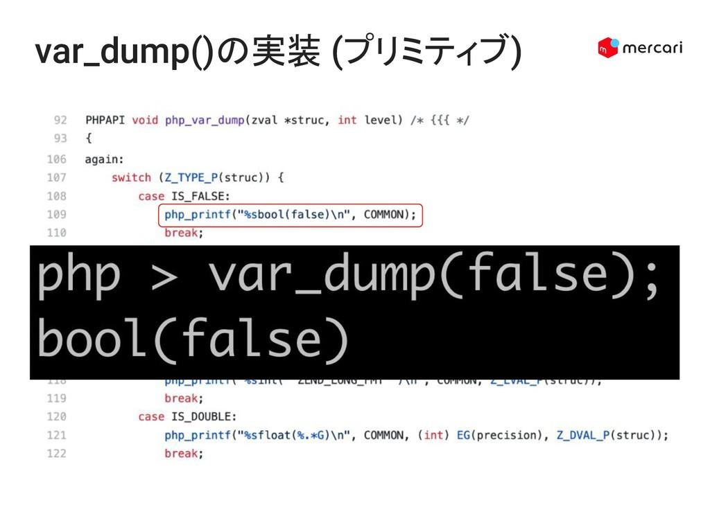 var_dump()の実装 (プリミティブ)
