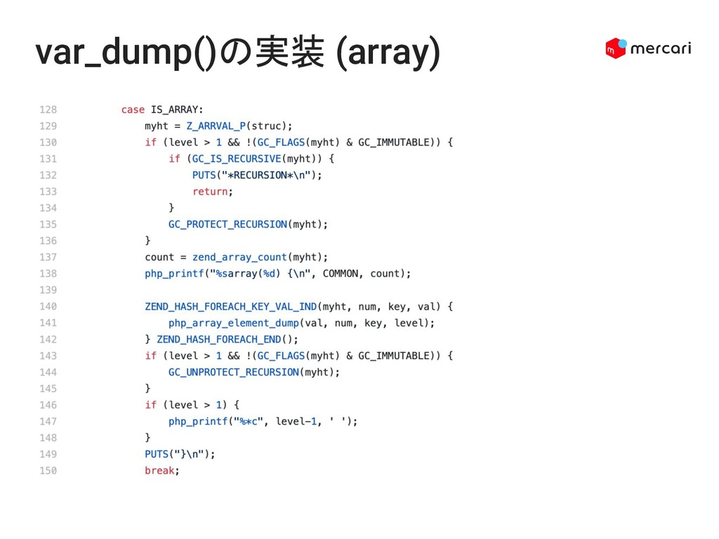 var_dump()の実装 (array)