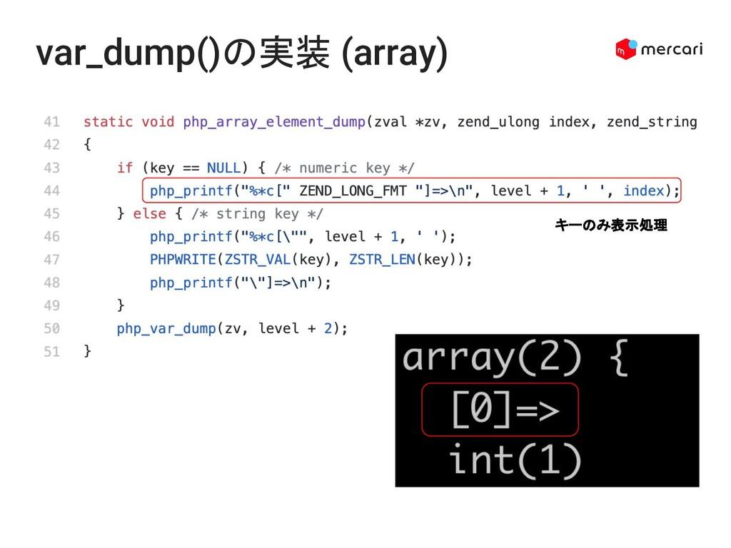 var_dump()の実装 (array) キーのみ表示処理