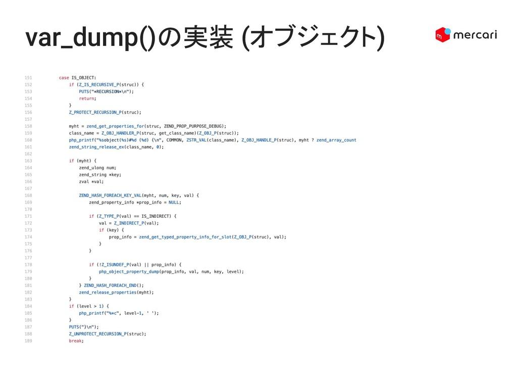 var_dump()の実装 (オブジェクト)