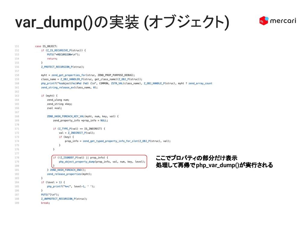 var_dump()の実装 (オブジェクト) ここでプロパティの部分だけ表示 処理して再帰でp...