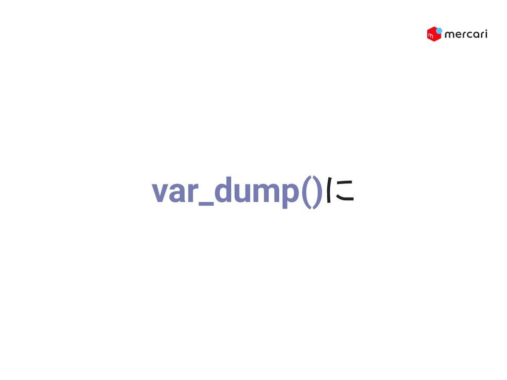 var_dump()に