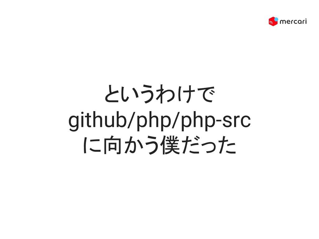 というわけで github/php/php-src に向かう僕だった