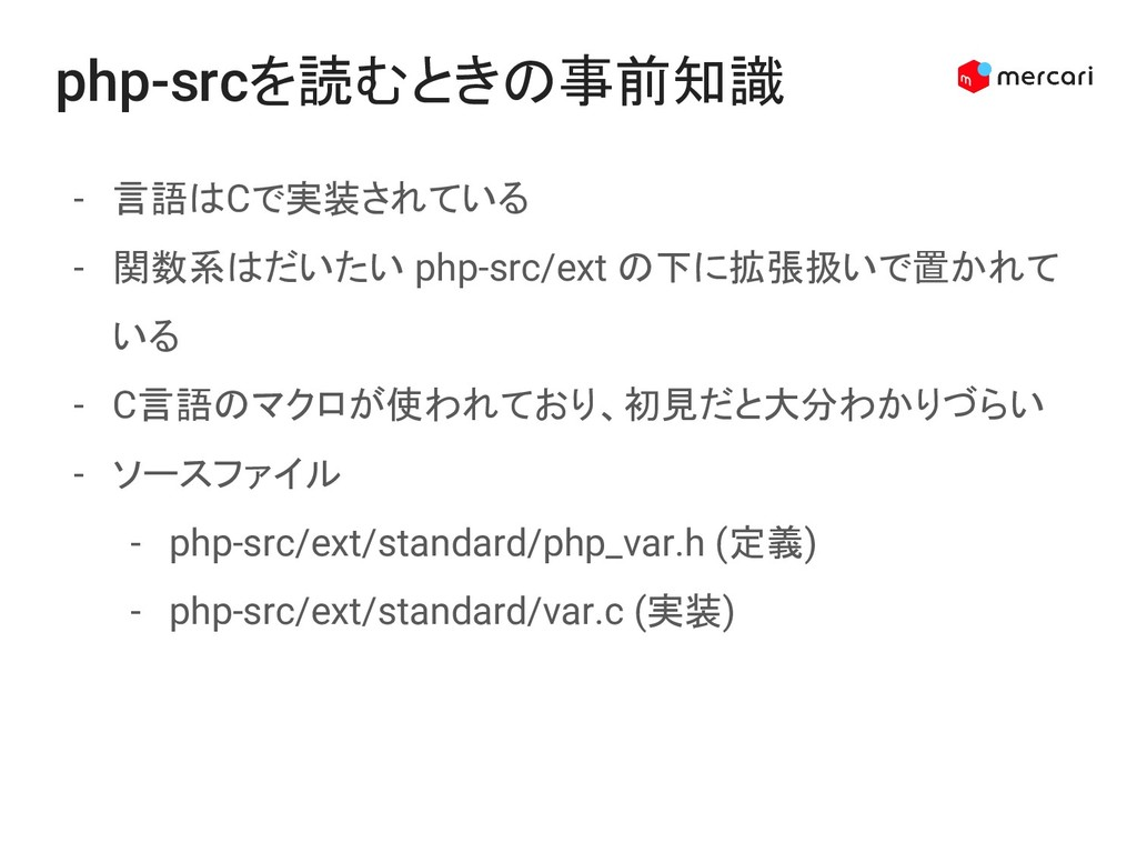php-srcを読むときの事前知識 - 言語はCで実装されている - 関数系はだいたい php...