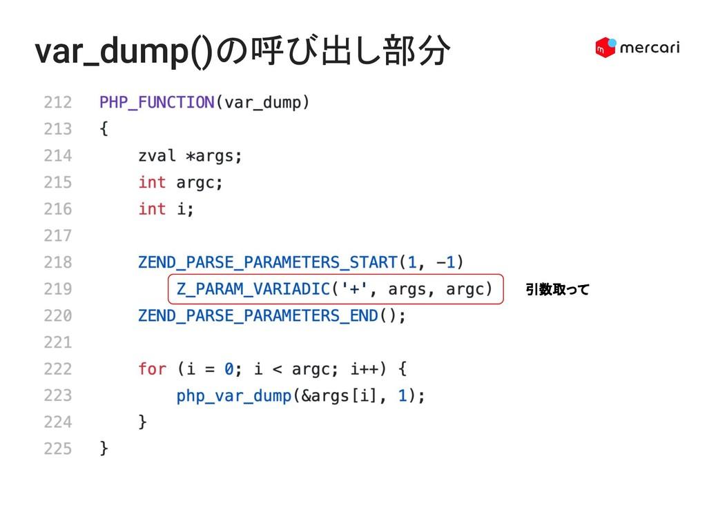 var_dump()の呼び出し部分 引数取って