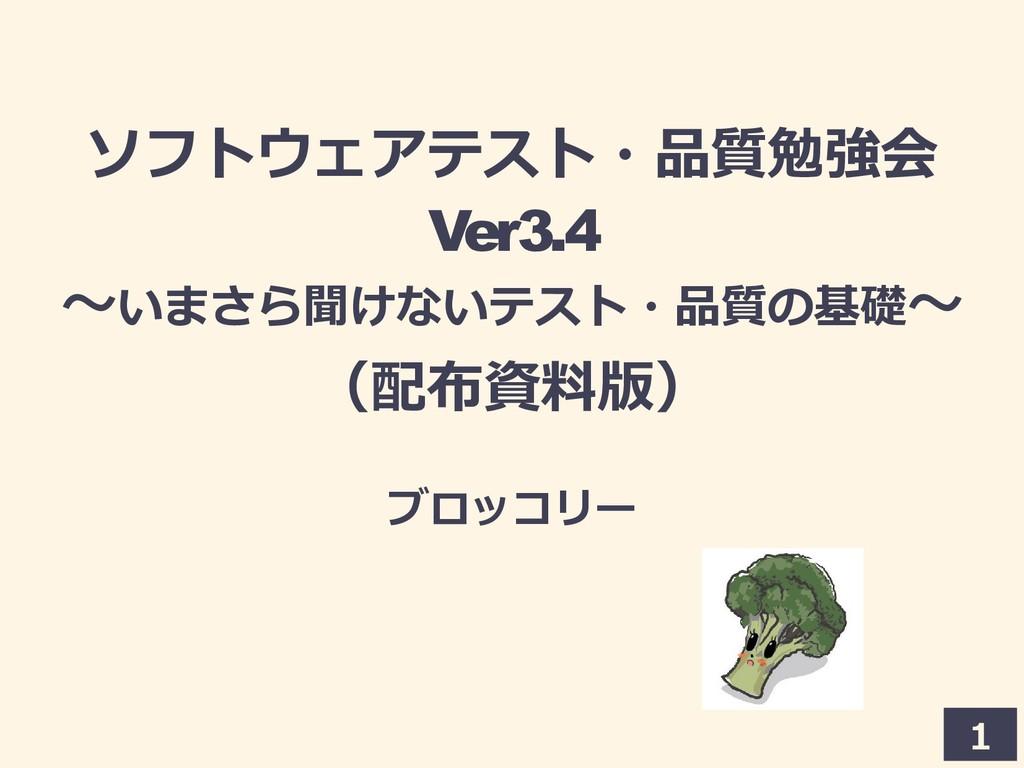 1 ソフトウェアテスト・品質勉強会品質勉強会 Ver3.4 〜いまさら聞けないテスト聞けないテ...