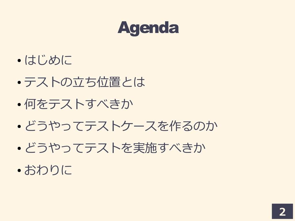 2 Agenda ● はじめに ● テストの立ち位置とはの立ち位置とは立ち位置とはち位置とは位...