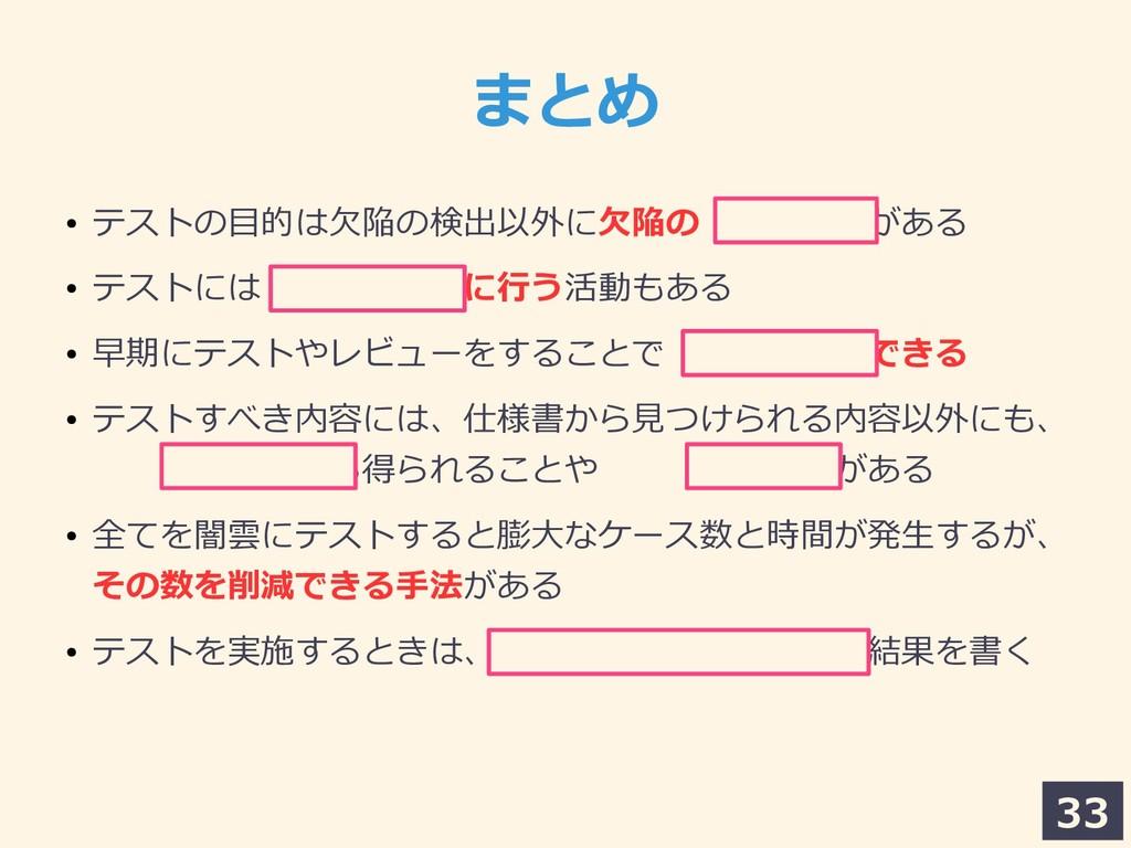 33 まとめ ● テストの立ち位置とはの立ち位置とは目的は何でしょうかは欠陥のの立ち位置とは検...