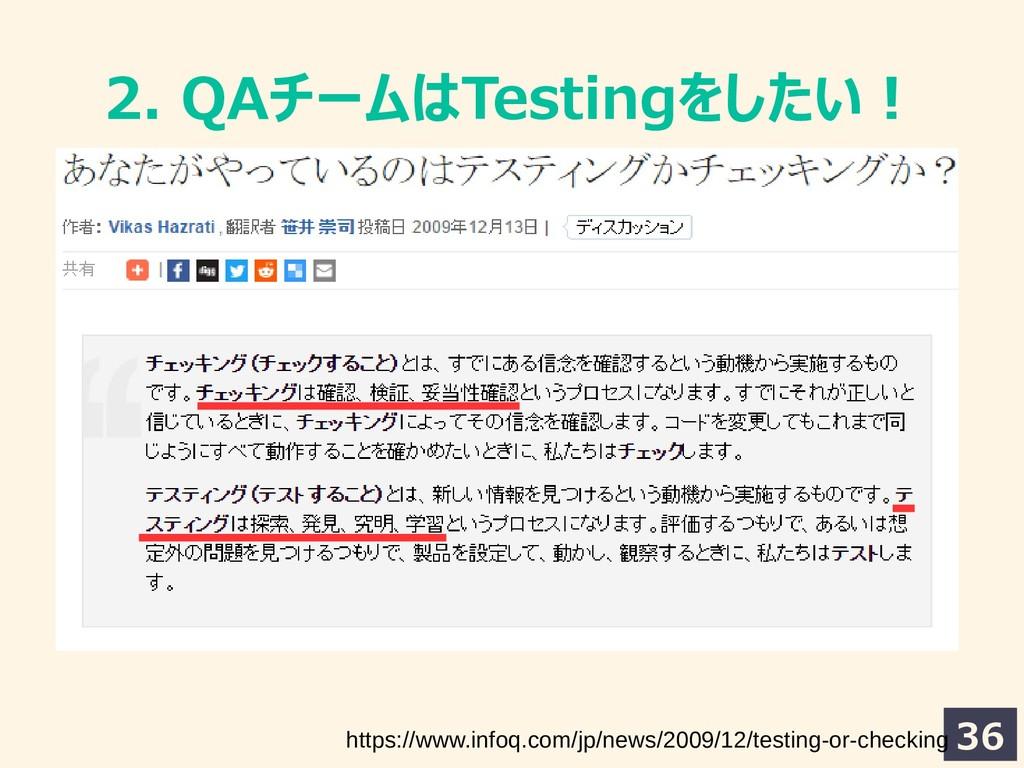 36 2. QAチームはは失格」Testingをしたい! https://www.infoq....
