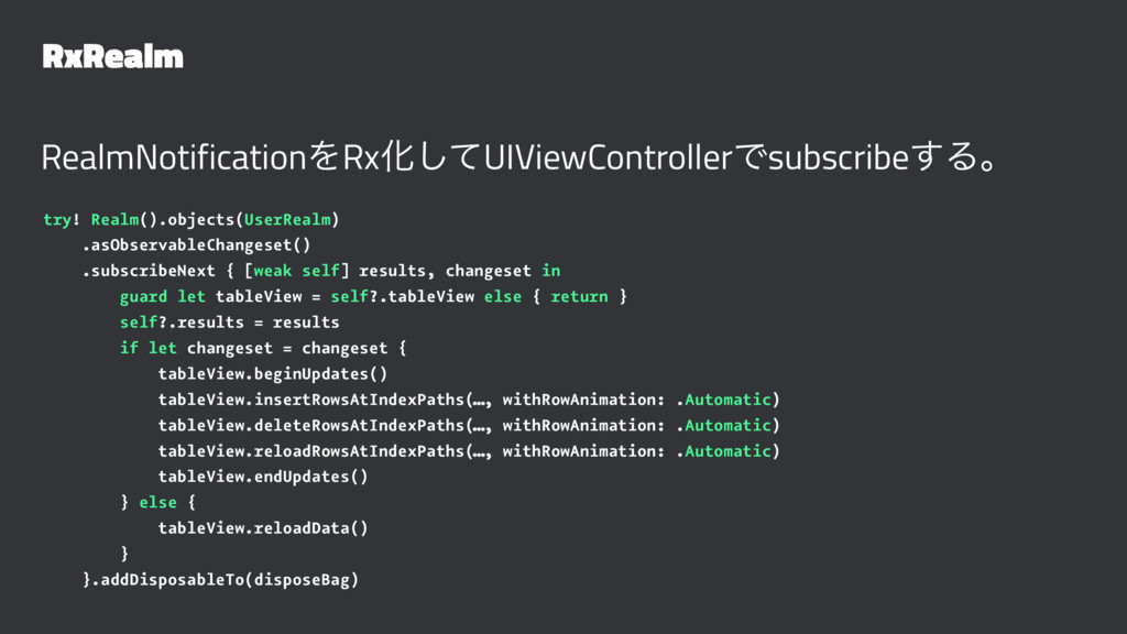 RxRealm RealmNotificationΛRxԽͯ͠UIViewController...
