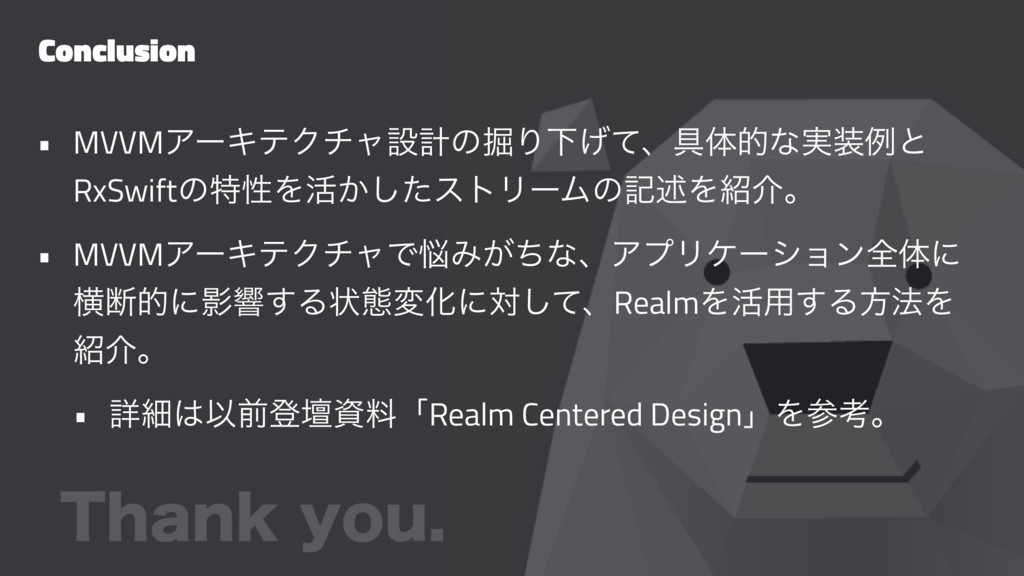 Conclusion • MVVMΞʔΩςΫνϟઃܭͷ۷ΓԼ͛ͯɺ۩ମతͳ࣮ྫͱ RxSwi...